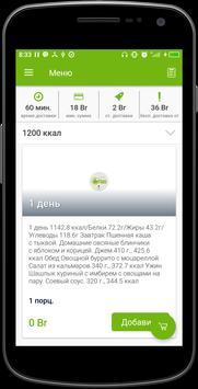 Youfood. by | Могилев screenshot 1