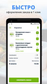 Yourfood. by screenshot 2