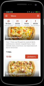 1pizza.by   Минск apk screenshot