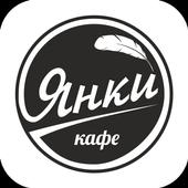 Кафе Янки icon