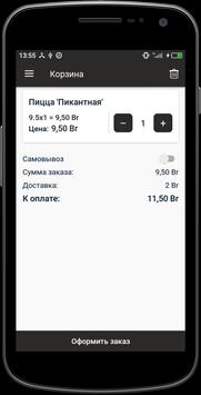 Кафе Янки | Солигорск screenshot 4