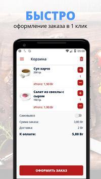 Кафе Янки screenshot 2