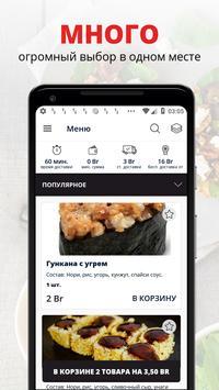 Империя Суши   Витебск poster