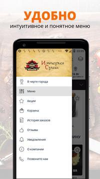 Империя Суши   Витебск apk screenshot