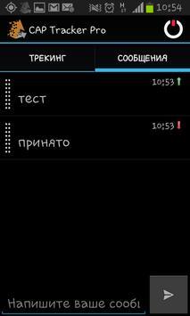 CAP Tracker Pro (Trial) screenshot 1
