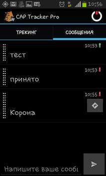 CAP Tracker Pro (Trial) screenshot 2