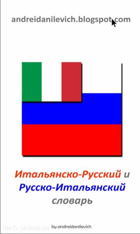 Читать онлайн новый школьный итальянско-русский словарь   часть 1.