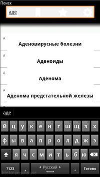 Справочник болезней screenshot 10