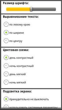 Справочник болезней screenshot 11