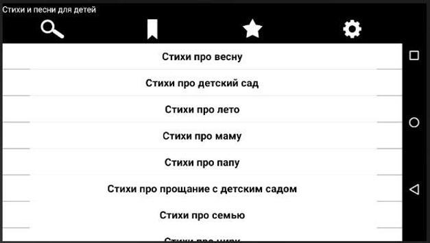Стихи и песни для детей captura de pantalla 4