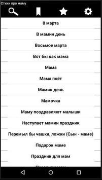 Стихи и песни для детей screenshot 1