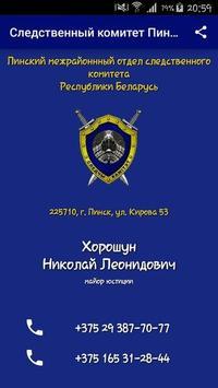 Визитка Хорошун Н.Л. apk screenshot