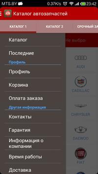 ATR apk screenshot