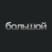 """Журнал """"Большой"""" icon"""