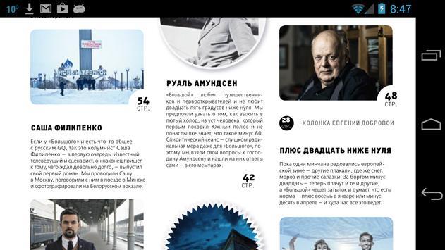 """Журнал """"Большой"""" apk screenshot"""