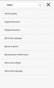 BuLavka.by screenshot 4