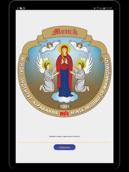 Учебная карточка студента МИУ screenshot 5