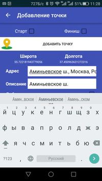 LogistRU Light apk screenshot