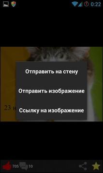 Trollface ВКонтакте apk screenshot