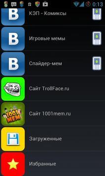 Trollface ВКонтакте poster
