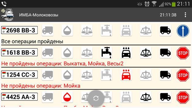 ИМБА_ПОРТИНФО-МИЛКАВИТА-Молоковозы screenshot 1