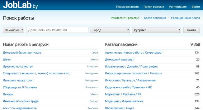 JobLab.by screenshot 5