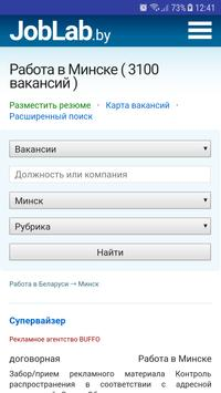 JobLab.by screenshot 2