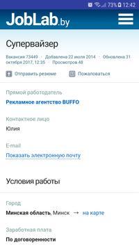 JobLab.by screenshot 3
