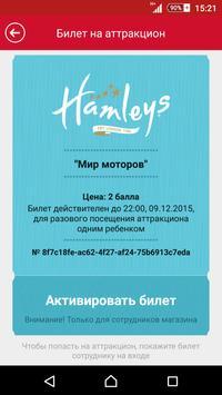 Hamleys World screenshot 4