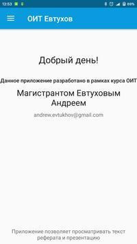 ОИТ Евтухов poster