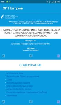 ОИТ Евтухов apk screenshot