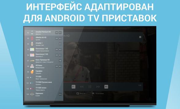 TvBox - online tv apk screenshot