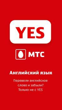 YES. Уроки английского от МТС poster