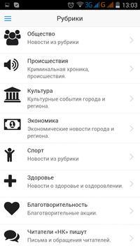 Наш Край - Барановичи apk screenshot