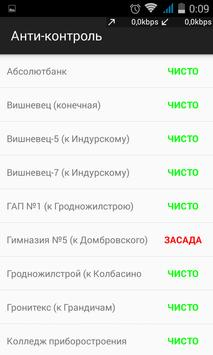 Анти-контроль. Гродно. apk screenshot