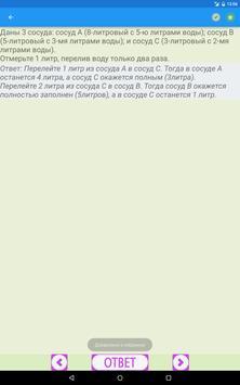 Логические задачи apk screenshot