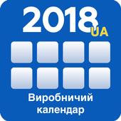 Виробничий календар Українa icon