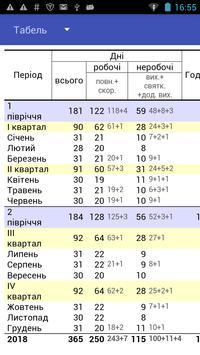Виробничий календар Українa screenshot 1
