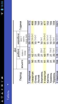 Виробничий календар Українa screenshot 2