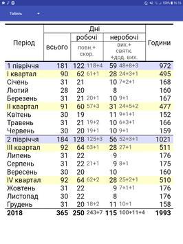 Виробничий календар Українa screenshot 3