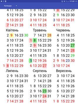 Виробничий календар Українa screenshot 4
