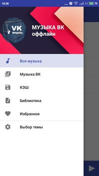 Музычка ВК оффлайн(КЭШ) poster