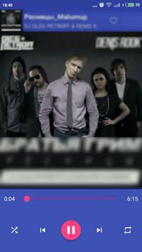 Музычка ВК оффлайн(КЭШ) screenshot 2