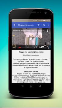 Наука детям screenshot 4