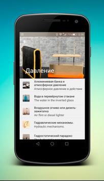 Наука детям screenshot 5