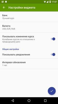 Курсы валют Нормативка.by screenshot 4