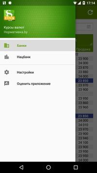 Курсы валют Нормативка.by screenshot 1
