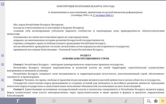 Нормативка.by screenshot 11