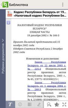 Нормативка.by screenshot 3