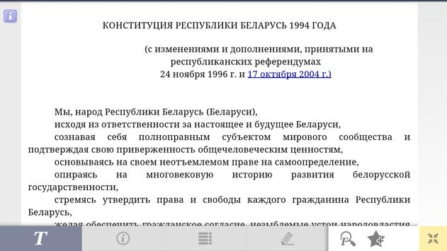 Нормативка.by screenshot 4